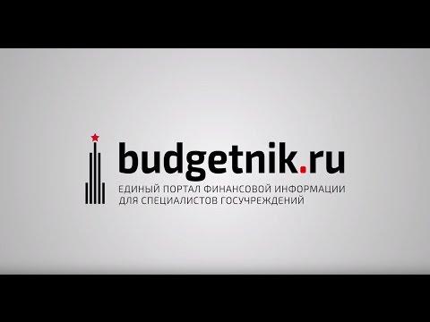 Списание имущества в бюджетном учреждении