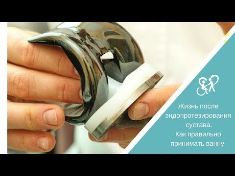 Как правильно принимать ванную  после эндопротезирования