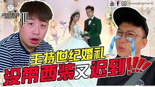 主持Jeff&Inthira婚礼 没带西装又迟到!!!
