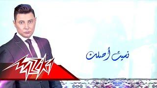 Nseet Aslak  - Mohamed Abd El Moneim نسيت أصلك - محمد عبد المنعم