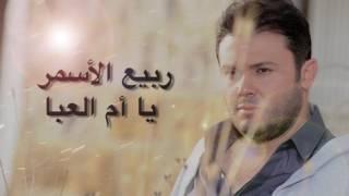 اغاني طرب MP3 ربيع الأسمر - يا أم العبا | Rabih El Asmar - Ya Emm Alaaba تحميل MP3