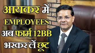 Income Tax | Now Employees have to Fill Form 12BB for Deduction