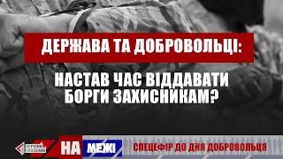 Українські добровольці: герої, покинуті державою напризволяще?