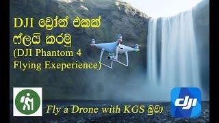 ඩ්රෝන් එකක් පදිමුද???? DJI Phantom 4(Drone) flying exeperience