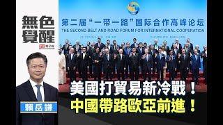 《無色覺醒》 賴岳謙 |美國打貿易新冷戰!中國帶路歐亞前進!|20191212