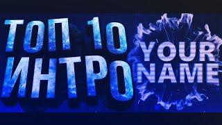 Топ 10 Интро