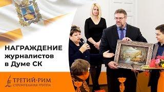 Региональный этап конкурса «Экономическое возрождение России». Строительная группа «Третий Рим»
