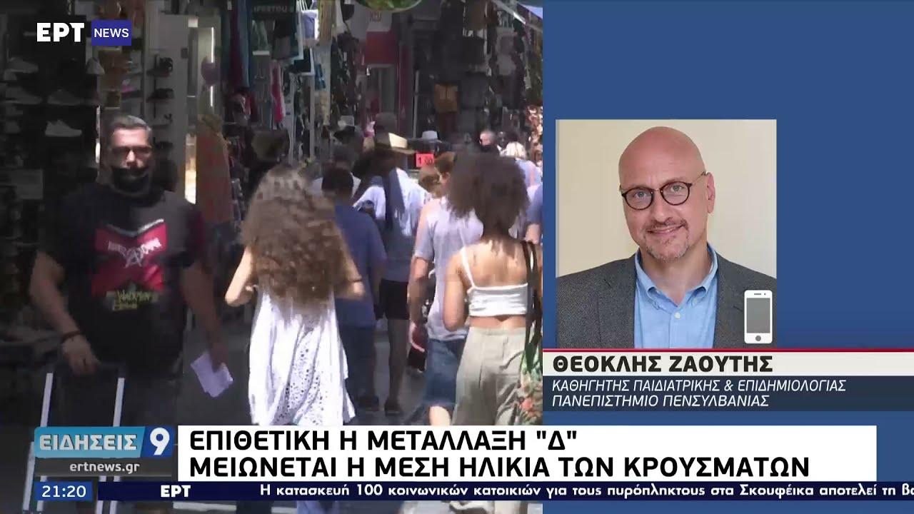 Επιθετική η μετάλλαξη Δ   25/07/2021   ΕΡΤ