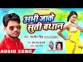 अभी जाके सूती बथान - Abhi Jake Suti Bathan - Navneet Singh - Bhojpuri Hit Song 2018