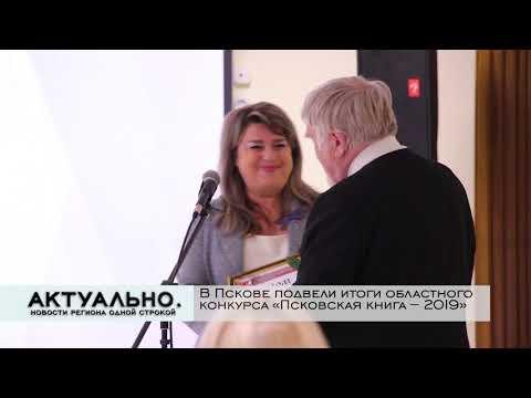 Актуально Псков / 07.10.2020