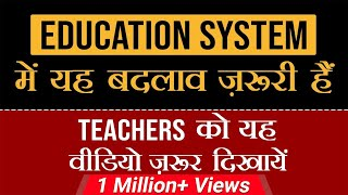 Education System में यह बदलाव जरुरी है | Teachers को यह वीडियो जरूर दिखायें | Dr Vivek Bindra