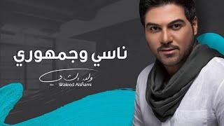 اغاني حصرية وليد الشامي - ناسي وجمهوري (حصرياً) | 2020 تحميل MP3