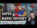 Видеообзор Super Mario Odyssey от DTF