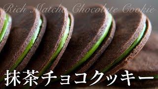 抹茶チョコクッキー かんたん手作りお菓子|ASMR Cooking | Kholo.pk
