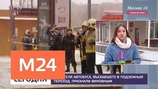 """Суд признал виновным въехавшего в переход на """"Славянском бульваре"""" - Москва 24"""