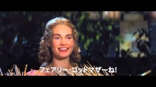 映画『シンデレラ』日本版エンドソング「夢はひそかに (Duet version)」
