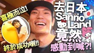 【日常】去日本Sanrio Land竟然感動到喊?!【Sanrio Puroland】