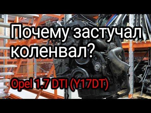 Фото к видео: Почему на моторе Opel 1.7 DTI (Y17DT) застучал коленвал?