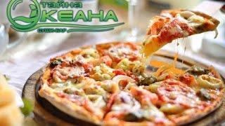 Обзор на ЕДУ #18. Пицца. Служба доставки Тайна Океана.