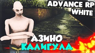 Advance-Rp [SAMP] #5 - АЗИНО КАЛИГУЛА