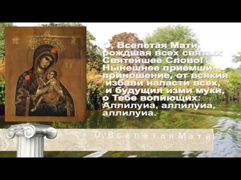 Молитва Божьей Матери О Всепетая Мати