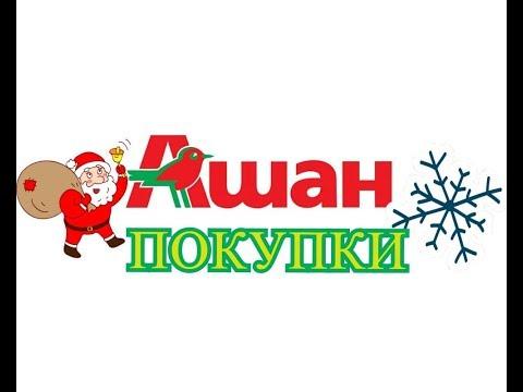 Покупки в Ашане/ Покупки к Новому году/