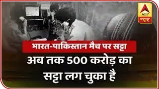 Asia Cup 2018: Bookies Bet 500 Crore Rupees On India vs Pakistan, Exclusive Report | ABP News