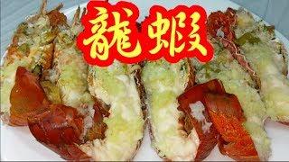 賀年菜 新年菜 new year dishes recipe蒜蓉龍蝦👍一家開心💟