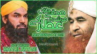 New Attar Manqabat 2019   Sadqay Jaun  Murshidi  Attar Ke    Khalil Attari
