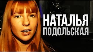 Интервью Подольская Наталья