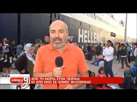 Αμείωτες οι ροές από την Τουρκία-Τεταμένη η κατάσταση στη Μόρια | 01/10/2019 | ΕΡΤ