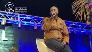 تحميل اغاني جمال فرفور | هواك وهواي بي جارو | اغاني سودانية 2020 MP3