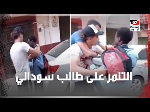 واقعة تنمر على طالب سوداني تُثير الغضب.. وإلقاء القبض على المتهمين