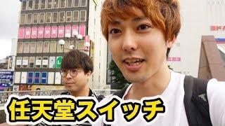 栃木県に任天堂スイッチは売ってるのか探してみた結果!