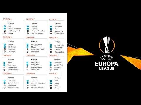 Футбол. Лига Европы 2018 – 2019. 5 тур. Группы. Результаты. Таблицы. Расписание. видео