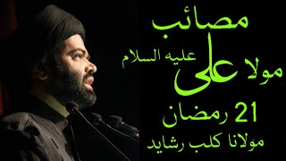 Shahadat E Maula Ali A.S | 21 Ramzan | Maulana Kalbe Rushaid Rizvi