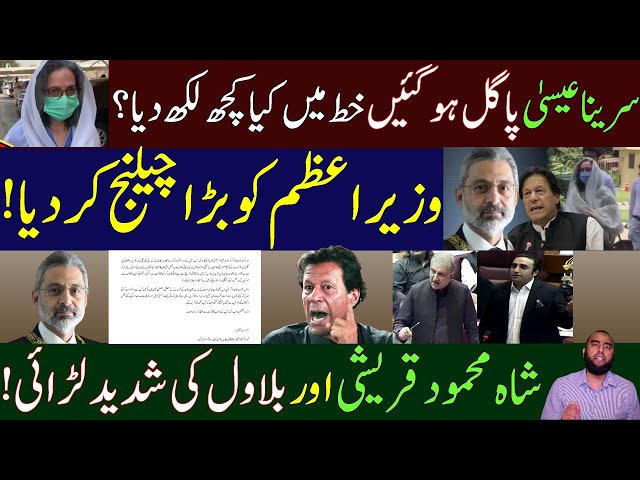 *Sarina Isa Loses Her Mind* Challenges PM Imran Khan   Bilawal Vs Shah Mehmood Qureshi