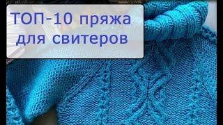 ТОП-10 пряжа на свитеры, джемперы на осень-зиму 2018-2019