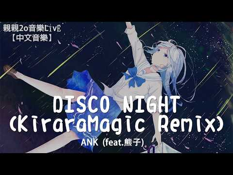 ANK - DISCO NIGHT (feat.熊子)(KiraraMagic Remix)【動態歌詞Lyrics】