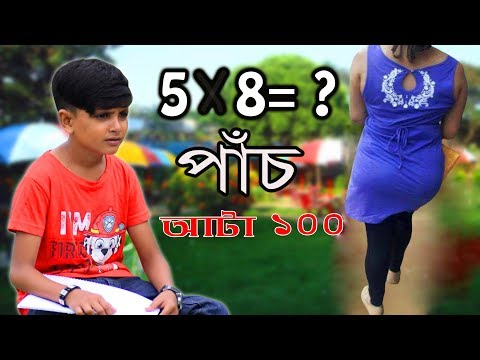 পাঁচ আটা 100 | Chuto Dada New Comedy Video | Bangla Funny Video 2018 | Chuto Koutok Video