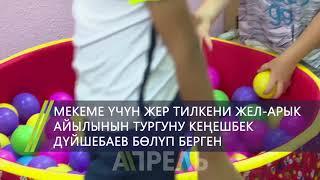 Кыргызстанда биринчи энергоэффективдүү бала бакча ачылды \\ 19.06.2018 \\ Апрель ТВ
