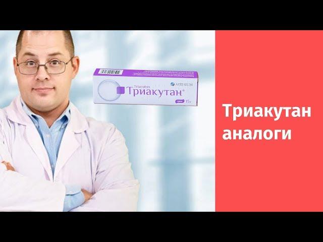 Видео Триакутан