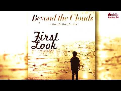 'बियॉन्ड द क्लाउड्स' का ट्रेलर हुआ लॉन्च जानिए पूरी स्टोरी | Beyond the clouds trailer.