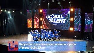Закарпатські співаки і танцюристи привезли перемоги з проекту «Global Talent»