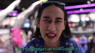 ล้นตู้ EP.16 - Osaka Fashion Week [by TEAPOT]