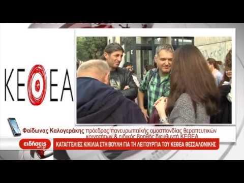 Διαμαρτυρία εργαζομένων στο ΚΕΘΕΑ για την κατάργηση του αυτοδιοικητου | 06/11/2019 | ΕΡΤ