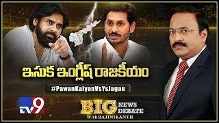 Big News Big Debate : PawanKalyan Vs YSJagan -  Rajinikanth TV9
