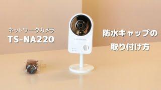 ネットワークカメラQwatch「TS-NA220」防水キャップの取り付け方