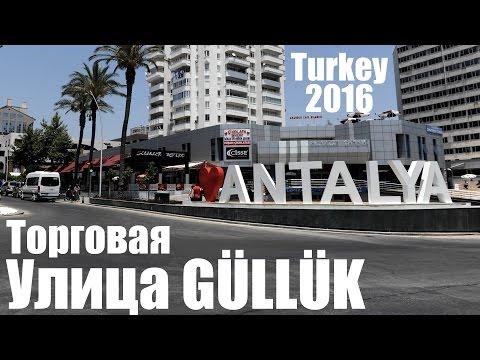 Торговая улица GÜLLÜK | Antalya | Turkey