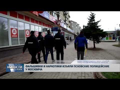 Новости Псков 10.05.2018 # Фальшивки и наркотики изъяли Псковские полицейские у москвича